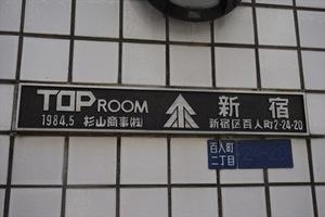 トップルーム新宿の看板