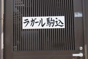 ラガール駒込の看板
