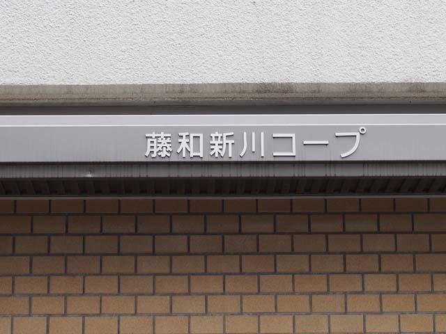 藤和新川コープの看板