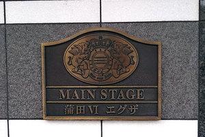 メインステージ蒲田6エグザの看板