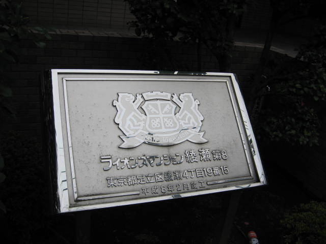 ライオンズマンション綾瀬第8の看板