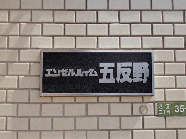 エンゼルハイム五反野の看板