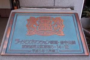ライオンズマンション綾瀬谷中公園の看板