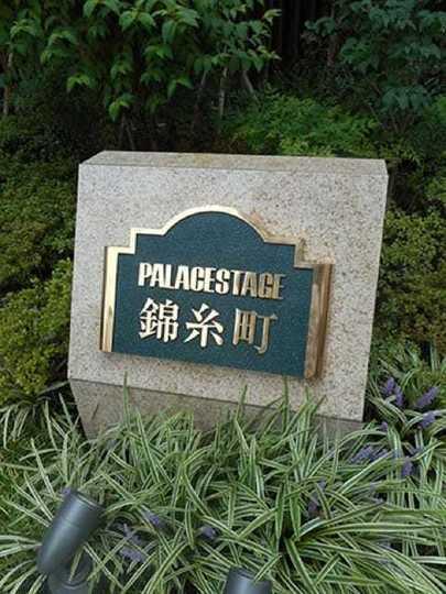 パレステージ錦糸町の看板