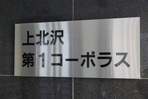 上北沢第1コーポラスの看板