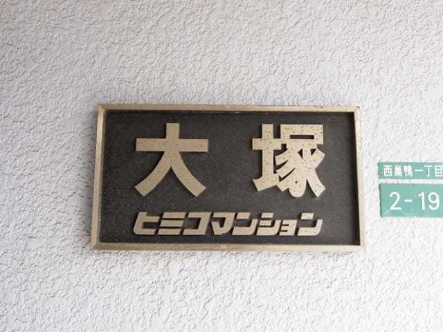 大塚ヒミコマンションの看板