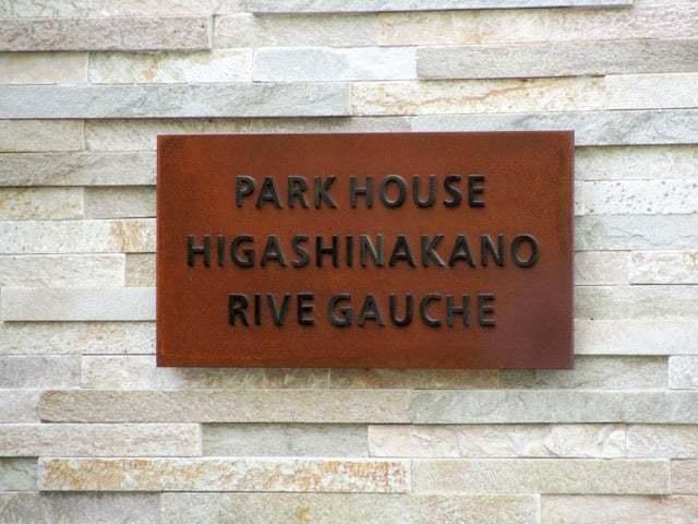パークハウス東中野リヴゴーシュの看板