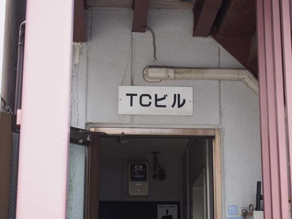 TCビルの看板