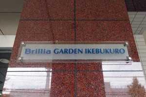 ブリリアガーデン池袋の看板