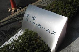 笹塚パークホームズの看板