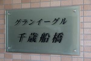 グランイーグル千歳船橋の看板