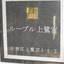 ルーブル上鷺宮の看板