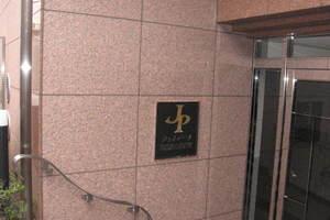 ジェイパーク武蔵小山弐番館の看板