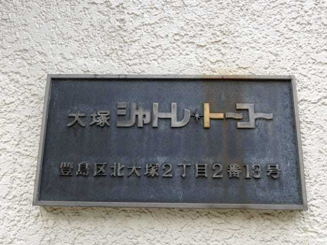 大塚シャトレトーコーの看板