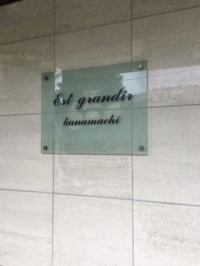 エストグランディール金町ベルリーヴの看板