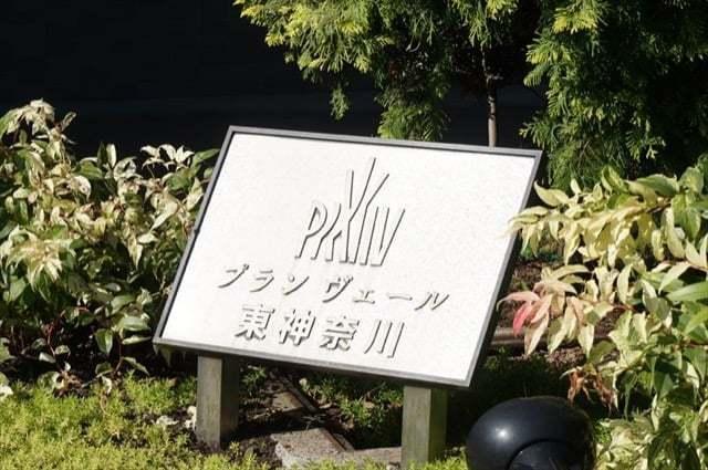 プランヴェール東神奈川の看板