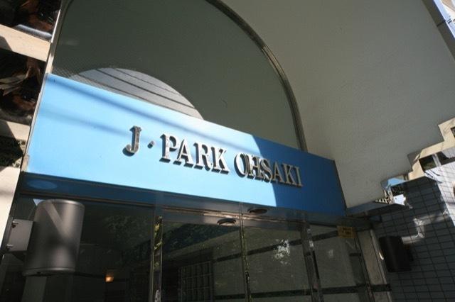 ジェイパーク大崎の看板