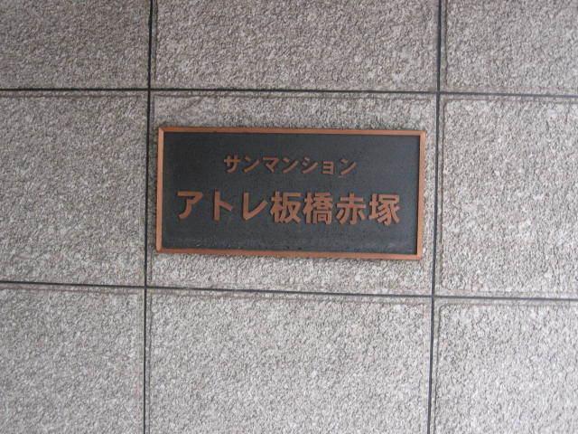 サンマンションアトレ板橋赤塚の看板