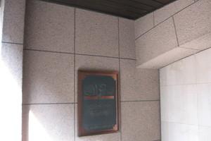ザウインベル高円寺の看板