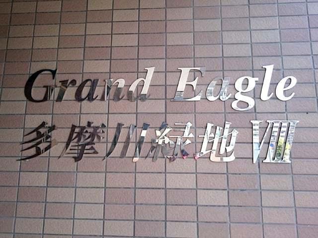 グランイーグル多摩川緑地8の看板