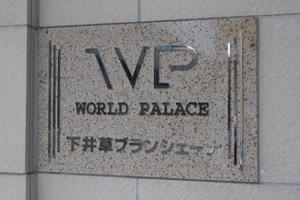 ワールドパレス下井草ブランシェーナの看板