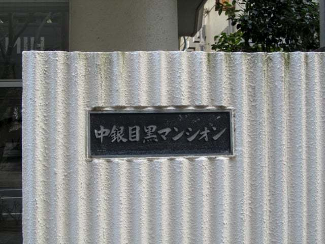 中銀目黒マンシオンの看板