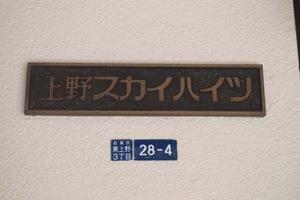上野スカイハイツの看板