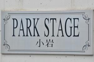 パークステージ小岩の看板