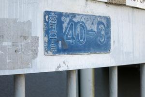 竹中ビルの看板