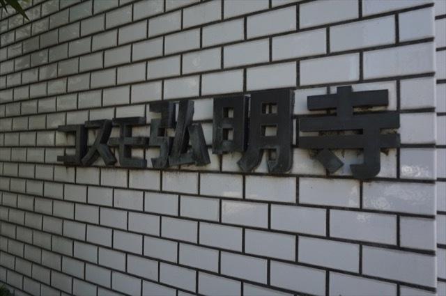 コスモ弘明寺の看板