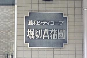 藤和シティコープ堀切菖蒲園の看板