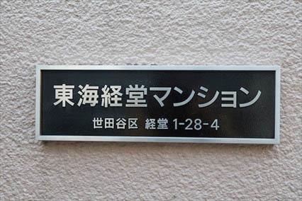 東海経堂マンションの看板