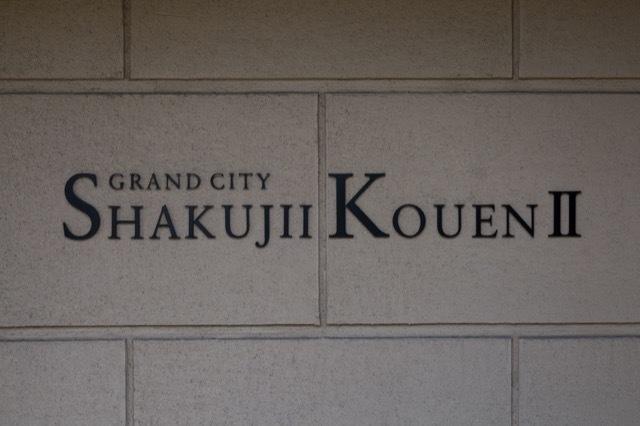 グランシティ石神井公園2の看板