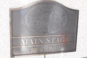 メインステージ錦糸町2の看板