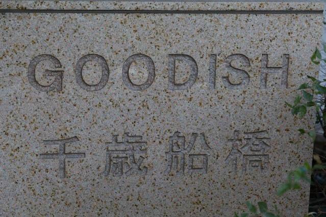 グーディッシュ千歳船橋の看板