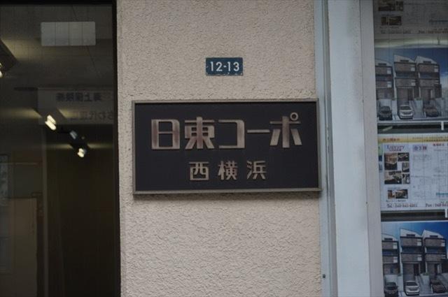 日東コーポ西横浜の看板