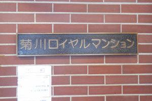 菊川ロイヤルマンションの看板