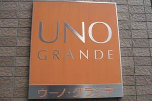 ウーノグランデ中野の看板