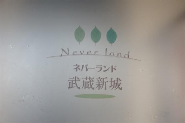 ネバーランド武蔵新城の看板