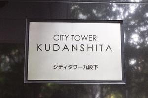 シティタワー九段下の看板