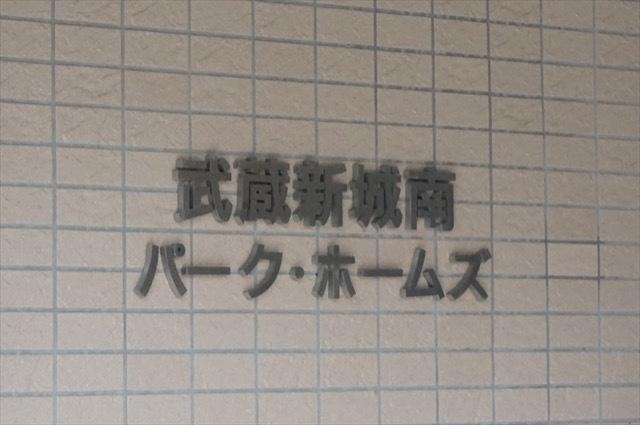 武蔵新城南パークホームズの看板