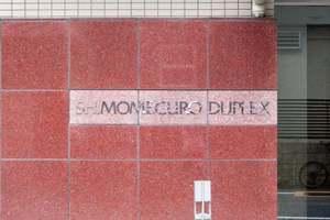 下目黒デュープレックスの看板