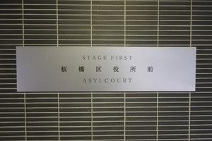 ステージファースト板橋区役所前アジールコートの看板