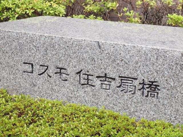 コスモ住吉扇橋の看板