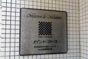 メゾン・ド・マドーヌの看板