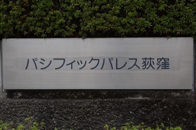 パシフィックパレス荻窪の看板