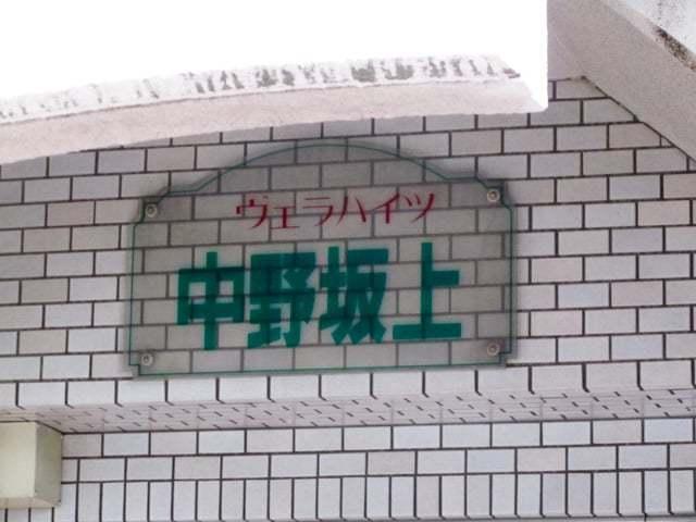 ヴェラハイツ中野坂上の看板
