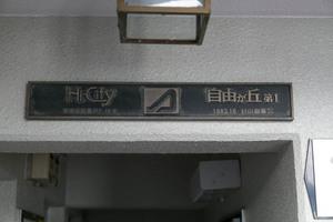 ハイシティ自由ヶ丘第1の看板