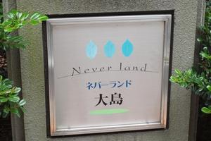 ネバーランド大島の看板
