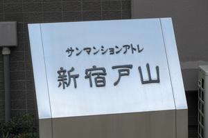 サンマンションアトレ新宿戸山の看板